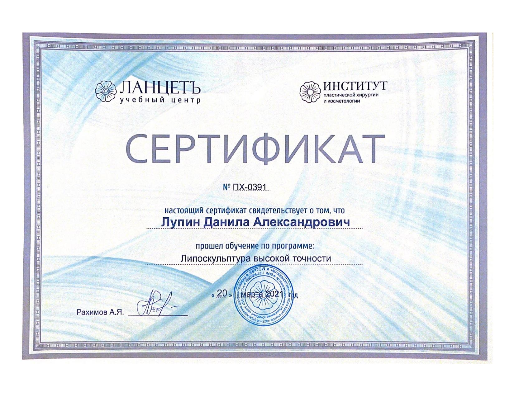 Сертификат липоскульптура высокой точности
